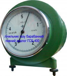 Счетчик газа ГСБ-400, лічильник газу ГСБ-400, аналог ГСБ-400
