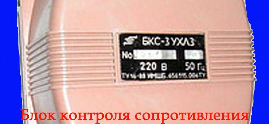БКС-2