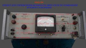 IMD-2