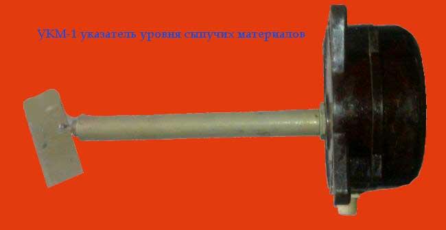 УКМ-1