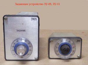 ЗУ-05, ЗУ-11