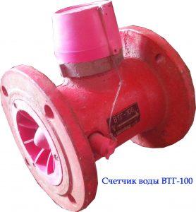 Счетчик воды ВТГ-100